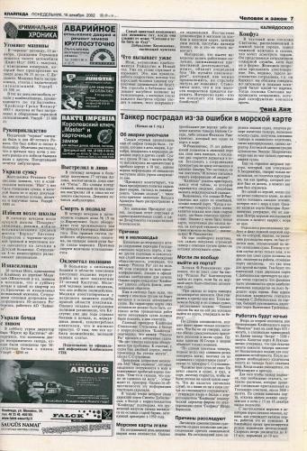 Naru servisas 2002-12-16 (2)